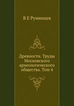 Древности. Труды Московского археологического общества. Том 4