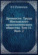 Древности. Труды Московского археологического общества. Том 11. Вып. 2