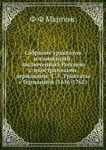 Собрание трактатов и конвенций, заключенных Россиею с иностранными державами. Т. 5. Трактаты с Германией (1656-1762)