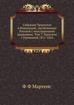 Собрание Трактатов и Конвенций, заключенных Россией с иностранными державами. Том 7. Трактаты с Германией 1811-1824