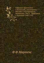 Собрание Трактатов и Конвенций, заключенных Россией с иностранными державами. Том 1.  Трактаты с Австрией 1648-1762