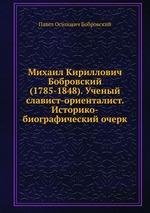 Михаил Кириллович Бобровский (1785-1848). Ученый славист-ориенталист. Историко-биографический очерк