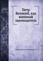 Петр Великий, как военный законодатель
