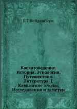 Кавказоведение. История. Этнология. Путешествия. Литература