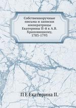 Обложка книги Собственноручные письма и записки императрицы Екатерины II-й к А.В. Храповицкому, 1783-1793