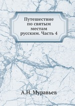 Путешествие по святым местам русским. Часть 4