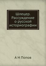 Шлецер. Рассуждение о русской историографии