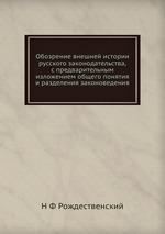 Обозрение внешней истории русского законодательства, с предварительным изложением общего понятия и разделения законоведения