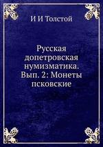 Русская допетровская нумизматика. Выпуск 2. Монеты псковские