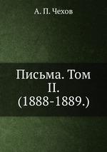 Письма. Том II. (1888-1889.)