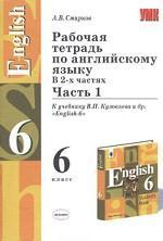 """Английский язык. 6 класс. Рабочая тетрадь по английскому языку за 6 класс. К учебнику Кузовлева """"English-6"""". Часть 1"""