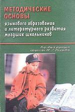 Методические основы языкового образования и литературного развития младших школьников