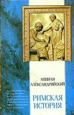 Римская история