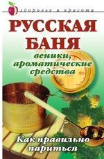 Русская баня: Веники, ароматические средства: Как правильно париться