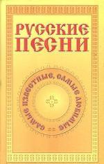 Русские песни. Самые известные, самые любимые