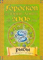 Рыбы. Гороскоп на 2006 год
