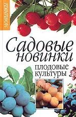 Садовые новинки: Плодовые культуры