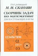Математика. Сборник задач для поступающих во ВУЗы