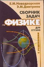 Сборник задач по физике с решениями для втузов
