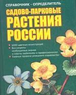 Справочник-определитель. Садово-парковые растения России