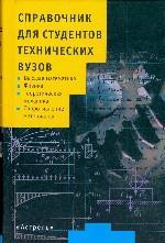 Справочник для студентов технических вузов