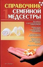 Справочник семейной медсестры. В 2 томах. Том 1