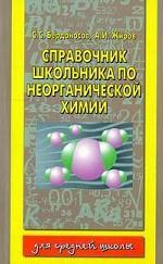 Справочник школьника по неорганической химии