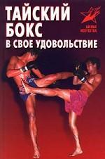 Тайский бокс в свое удовольствие
