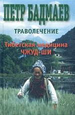 "Траволечение. Тибетская медицина ""Чжуд-ши"""