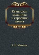 Квантовая механика и строение атома