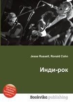 Обложка книги Инди-рок