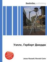 Обложка книги Уэллс, Герберт Джордж