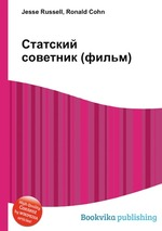 Обложка книги Статский советник (фильм)