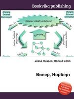 Обложка книги Винер, Норберт