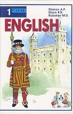 English 5: Student's Book / Английский язык. 5 класс. Учебник .