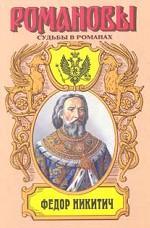 Федор Никитич. Московский Ришелье