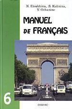 Manuel de Francais. Французский язык. 6 класс