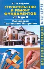 Строительство и ремонт фундаментов от А до Я. Планировка. Технология. Материалы
