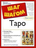 Таро. Полное руководство