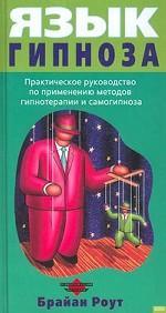 Язык гипноза. Практическое руководство по применению методов гипнотерапии и самогипноза