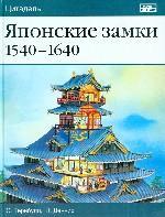 Японские замки, 1540-1640гг