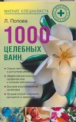 1000 целебных ванн