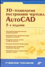 3D-технологии построения чертежа. AutoCAD