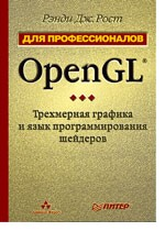 OpenGL. Трехмерная графика и язык программирования шейдеров. Для профессионалов