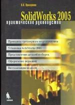 SolidWorks 2005. Практическое руководство