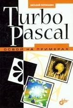 Turbo Pascal. Освой на примерах