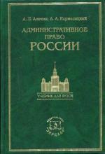 Административное право России (2005) зел.пер. Алехин А.П., Кармолицкий А.А