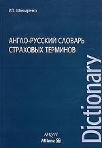 Англо-русский словарь страховых терминов
