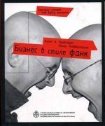 """Бизнес в стиле """"фанк"""". 5-е изд., испр"""