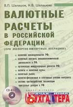 Валютные расчеты в РФ (при экспортно-импортных операциях)